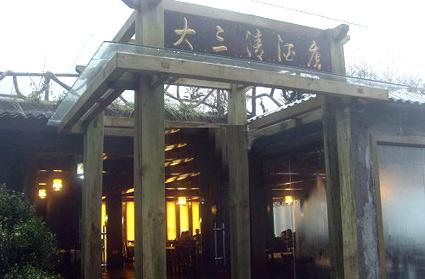 大三清酒店