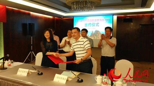 三清山桥坞高端民宿度假区项目签约仪式
