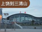 三清山会议旅游