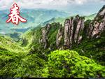 春之三清山