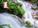 夏之三清山